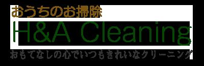 おうちのお掃除 H&A Cleaning