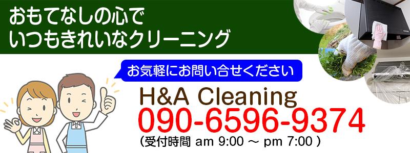 おうちのお掃除はおもてなしの心でいつもきれいなクリーニング H&A Cleaning